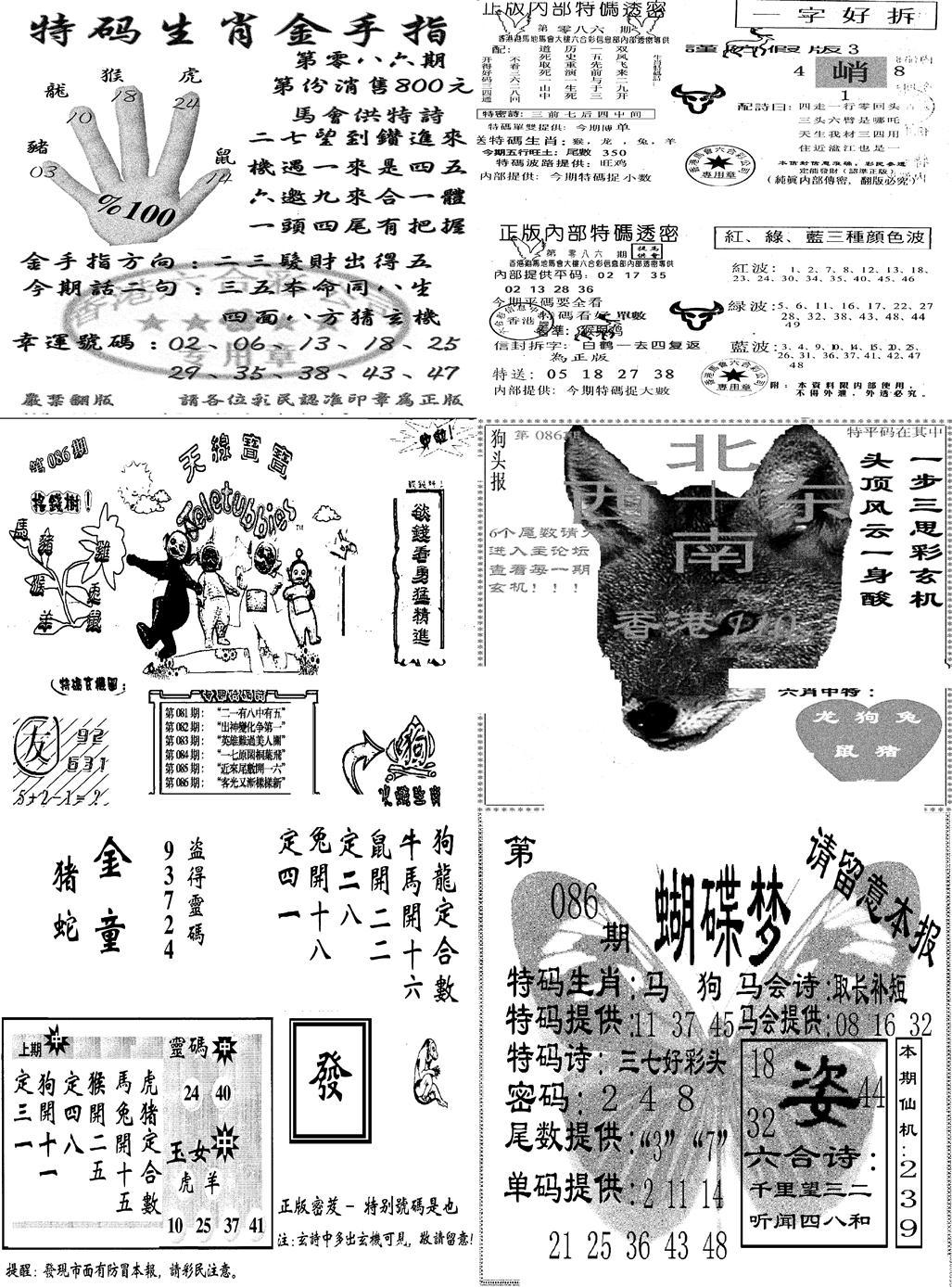 086期当日报-7(黑白)