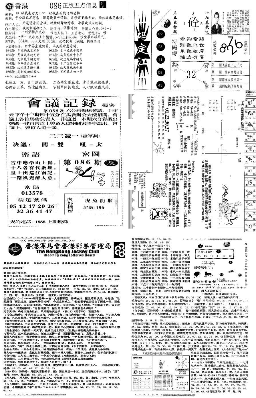 086期当日报-8(黑白)