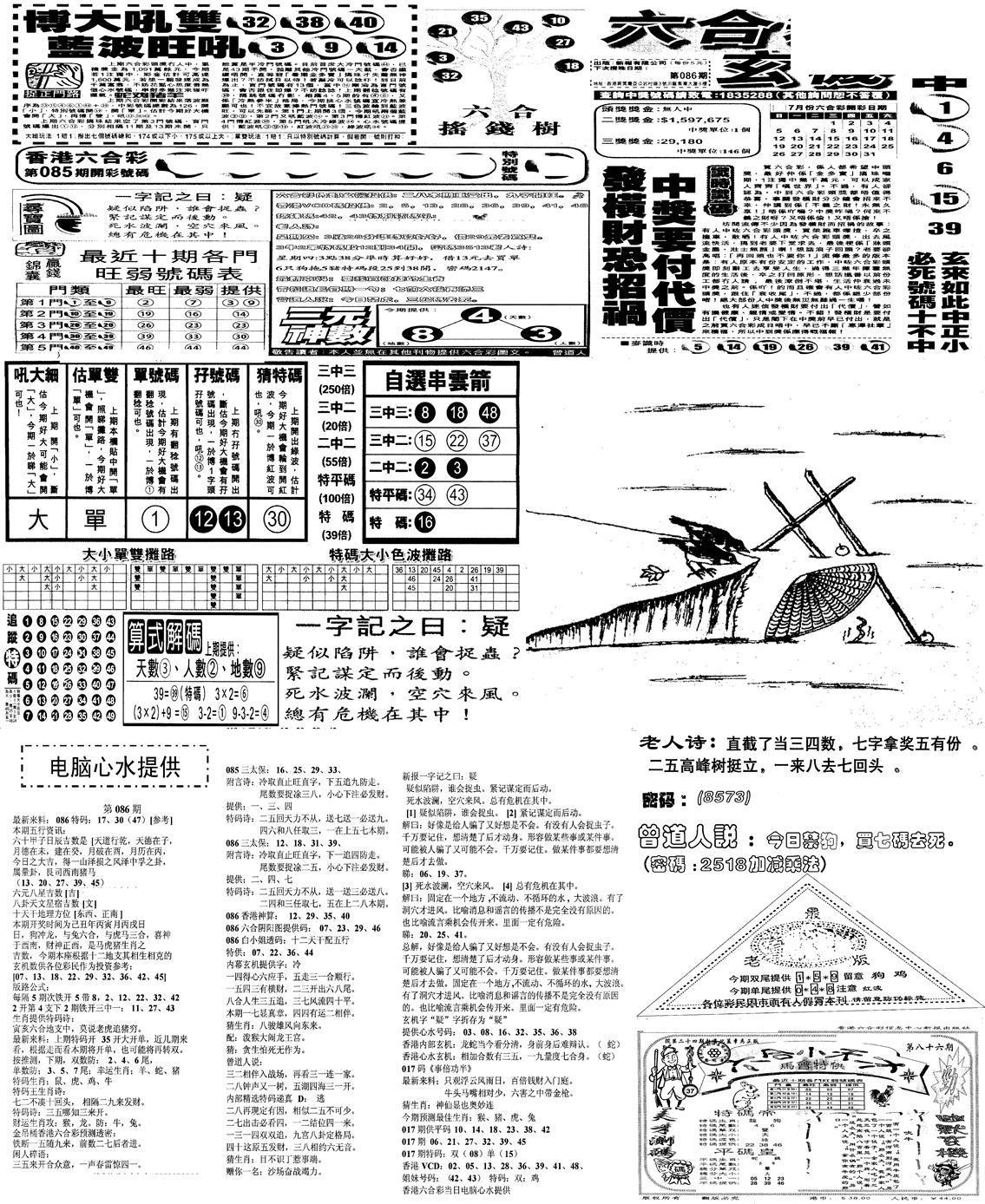086期当日报-10(黑白)