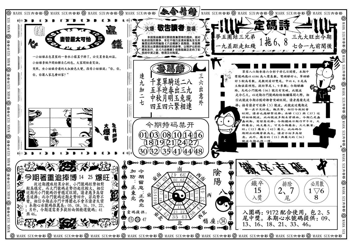 086期六合精解B(黑白)