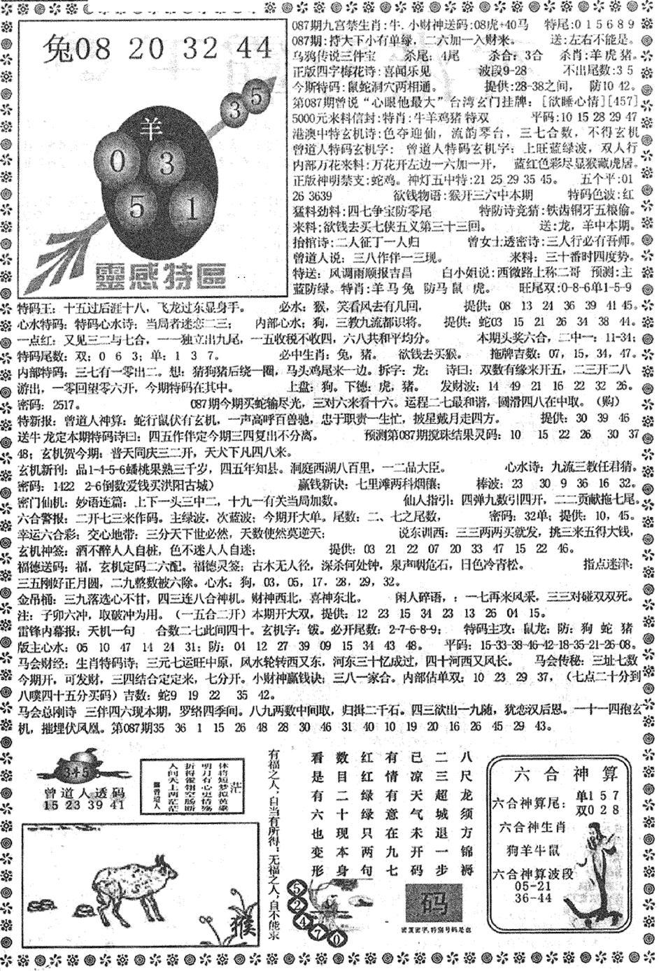 086期平西版彩霸王B(黑白)
