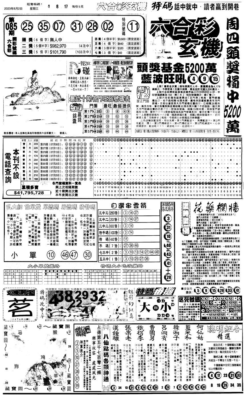 086期另版跑狗A(正面)(黑白)