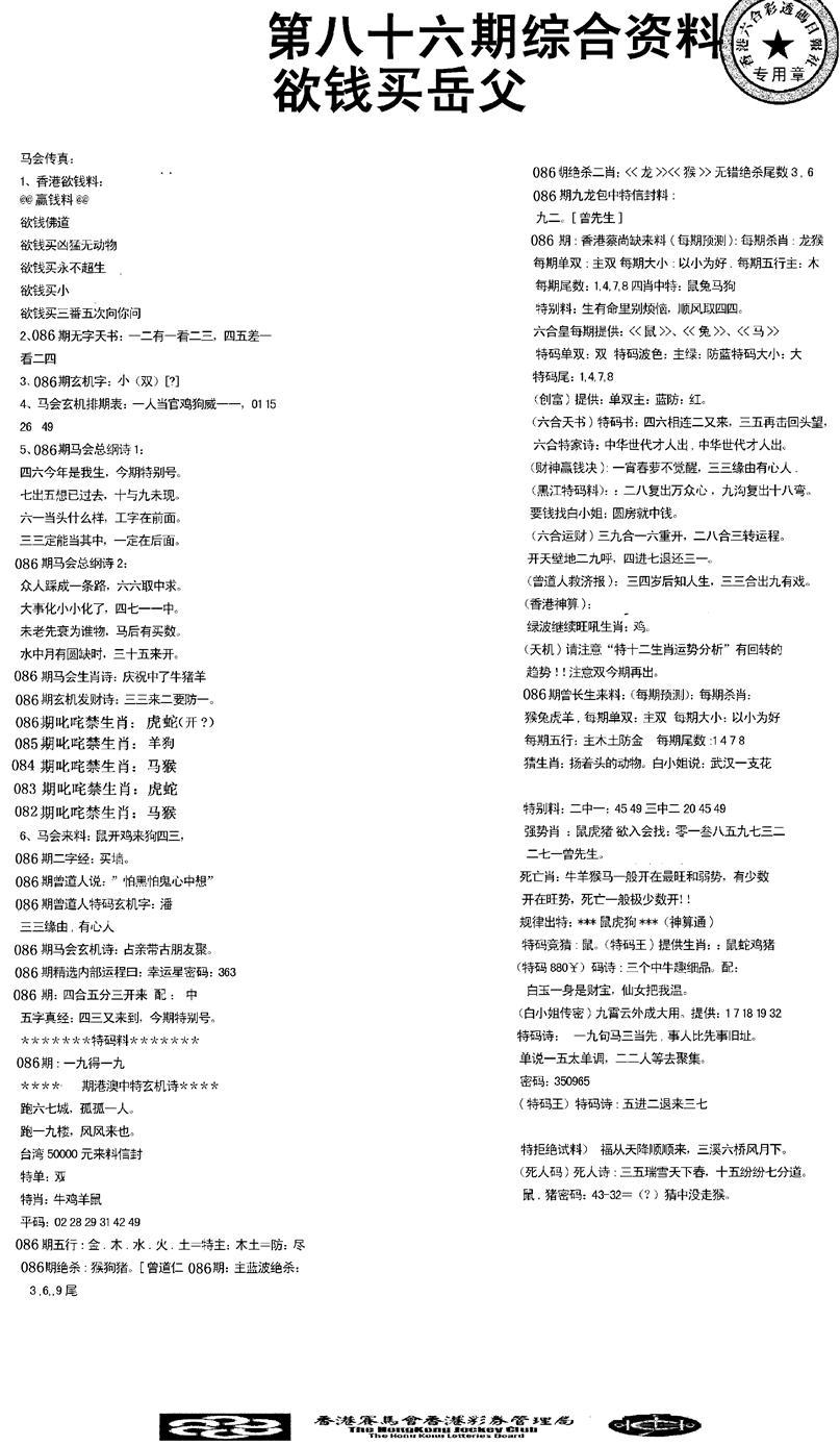 086期2008综合资料(黑白)