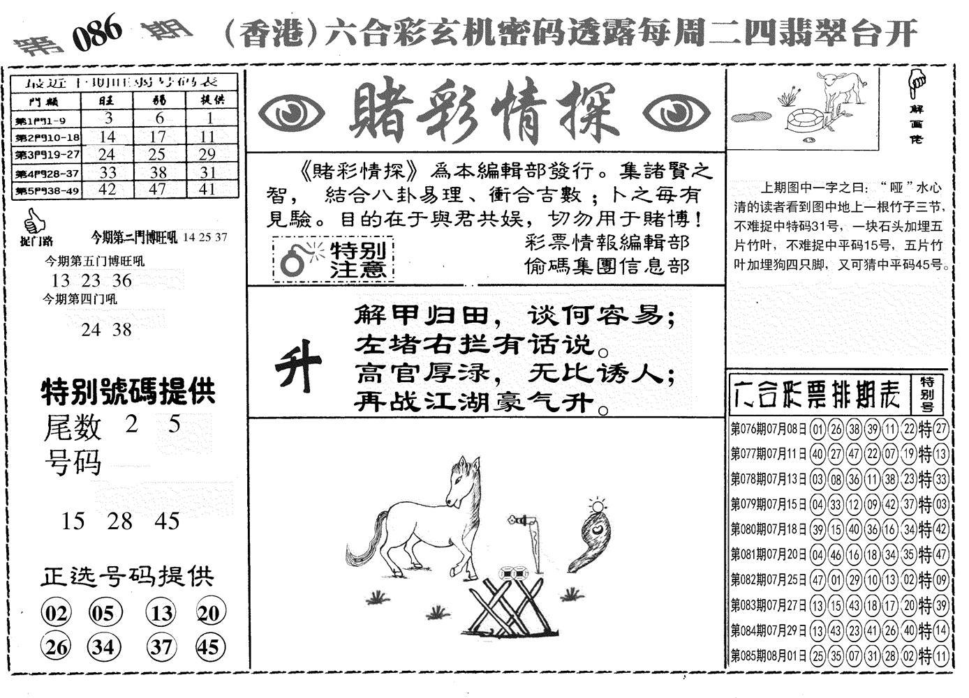 086期另赌彩情探(黑白)