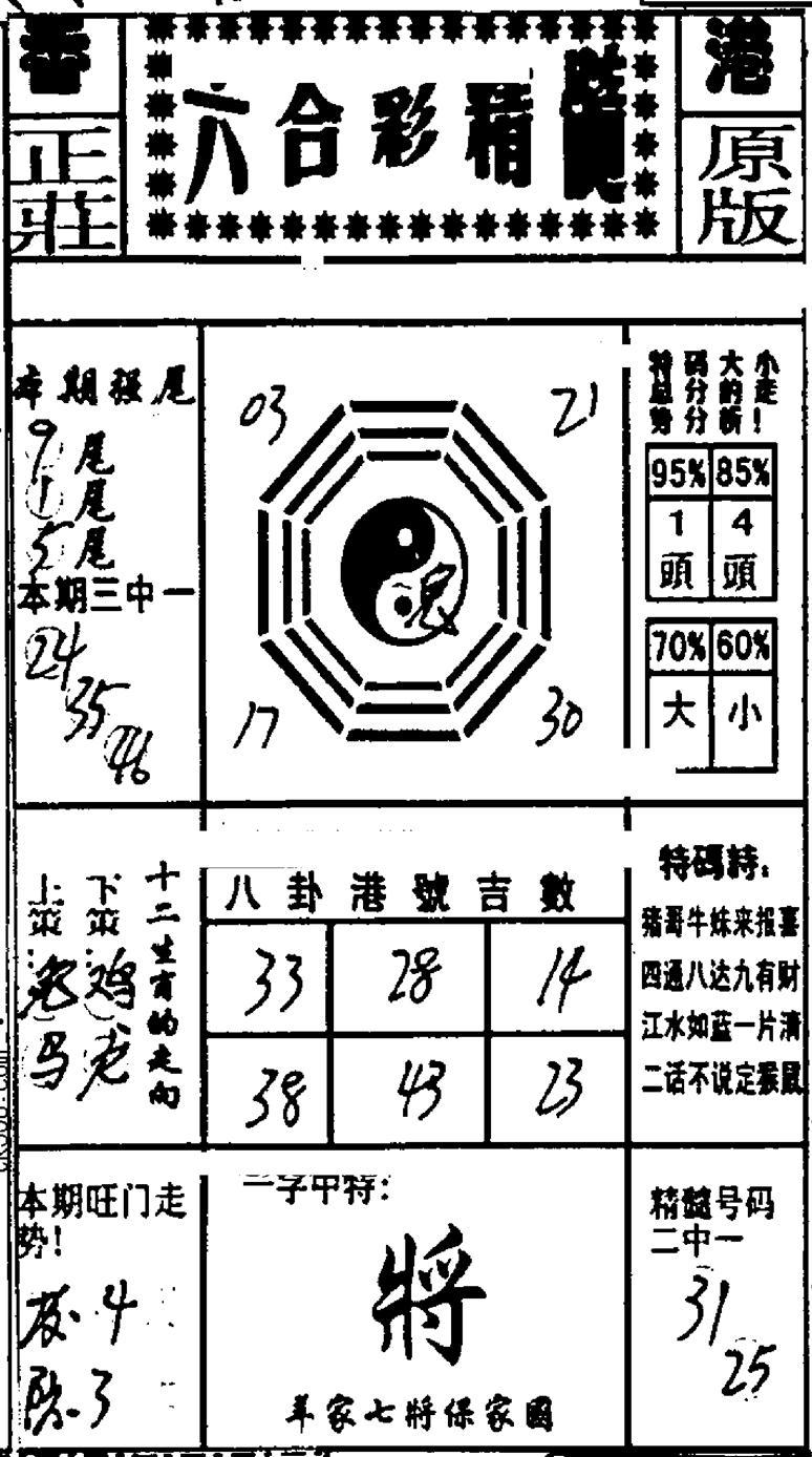 086期六合精髓(黑白)