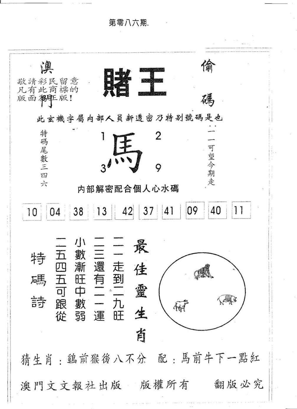 086期赌王(黑白)