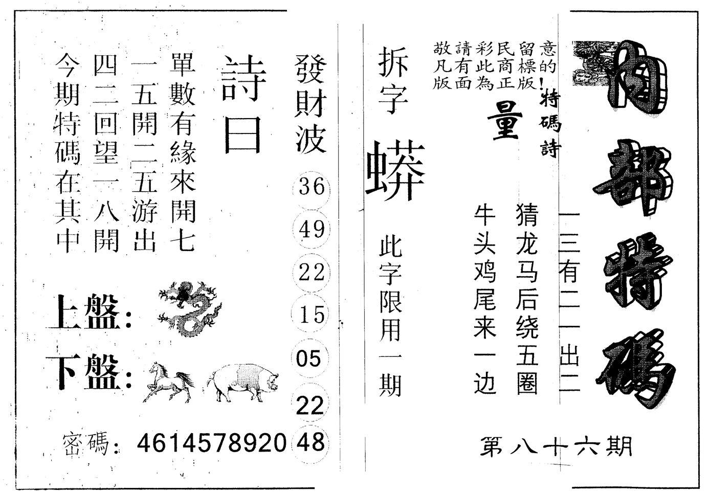 086期另版内部特码(黑白)