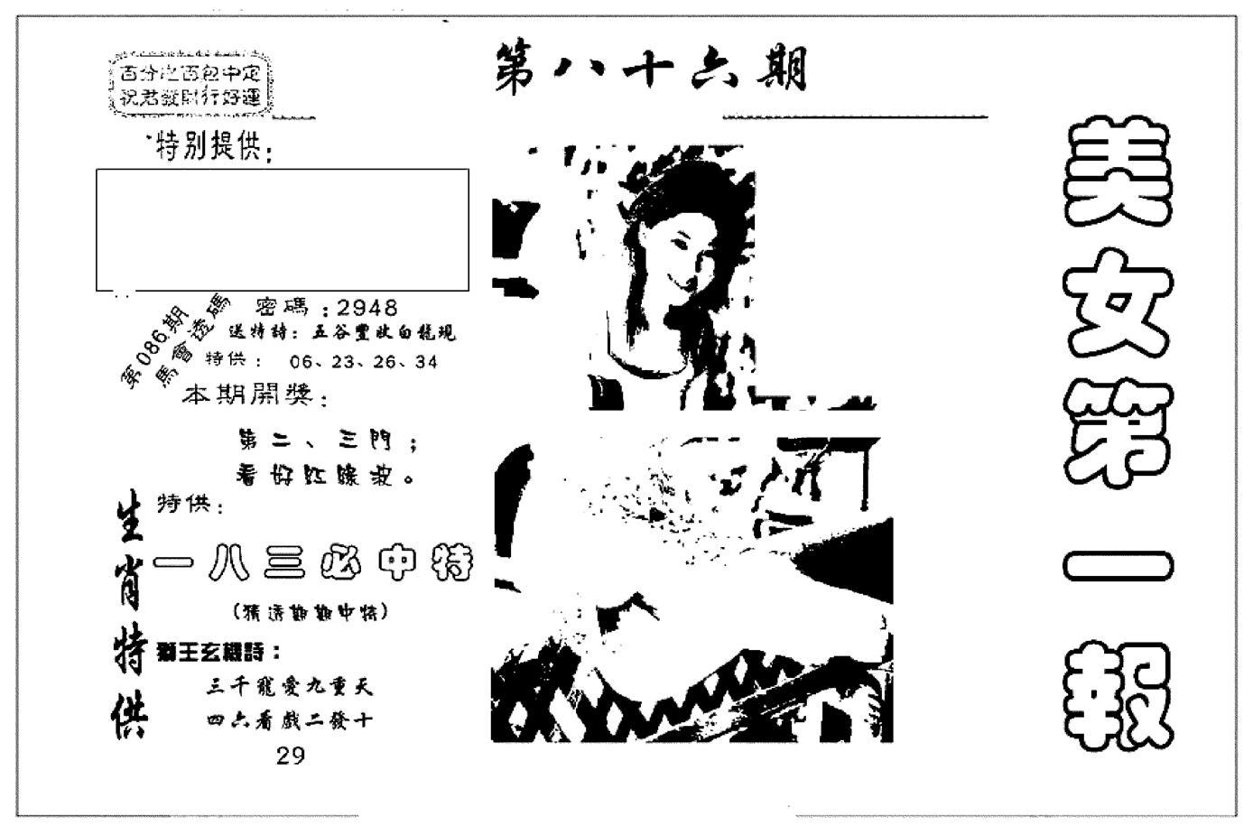 086期美女第一报A(黑白)