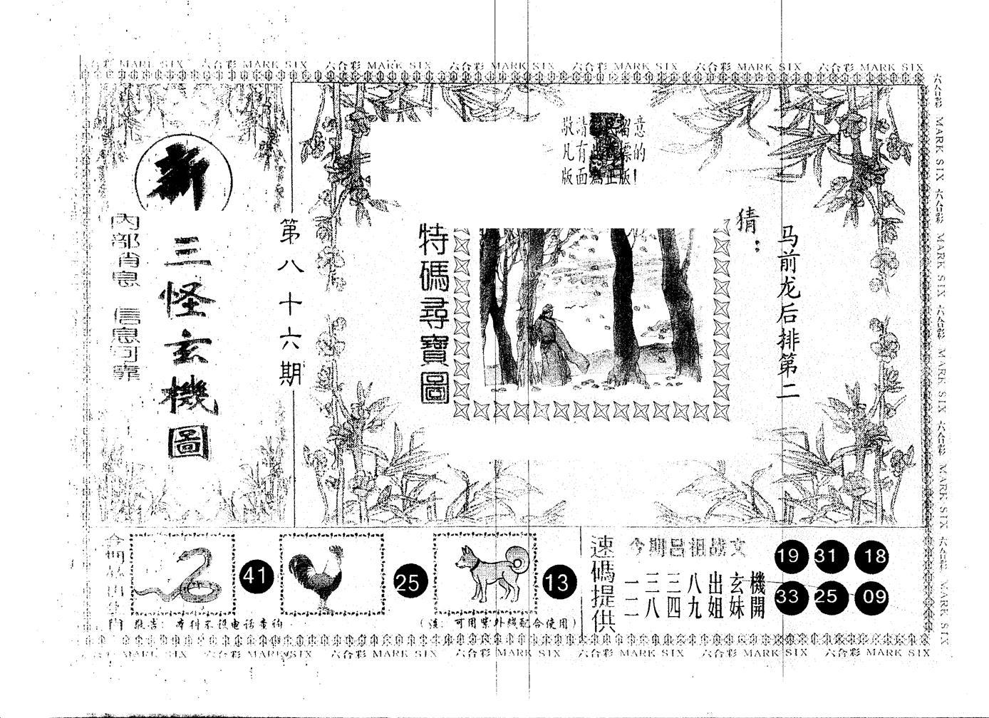 086期另版新三怪(黑白)