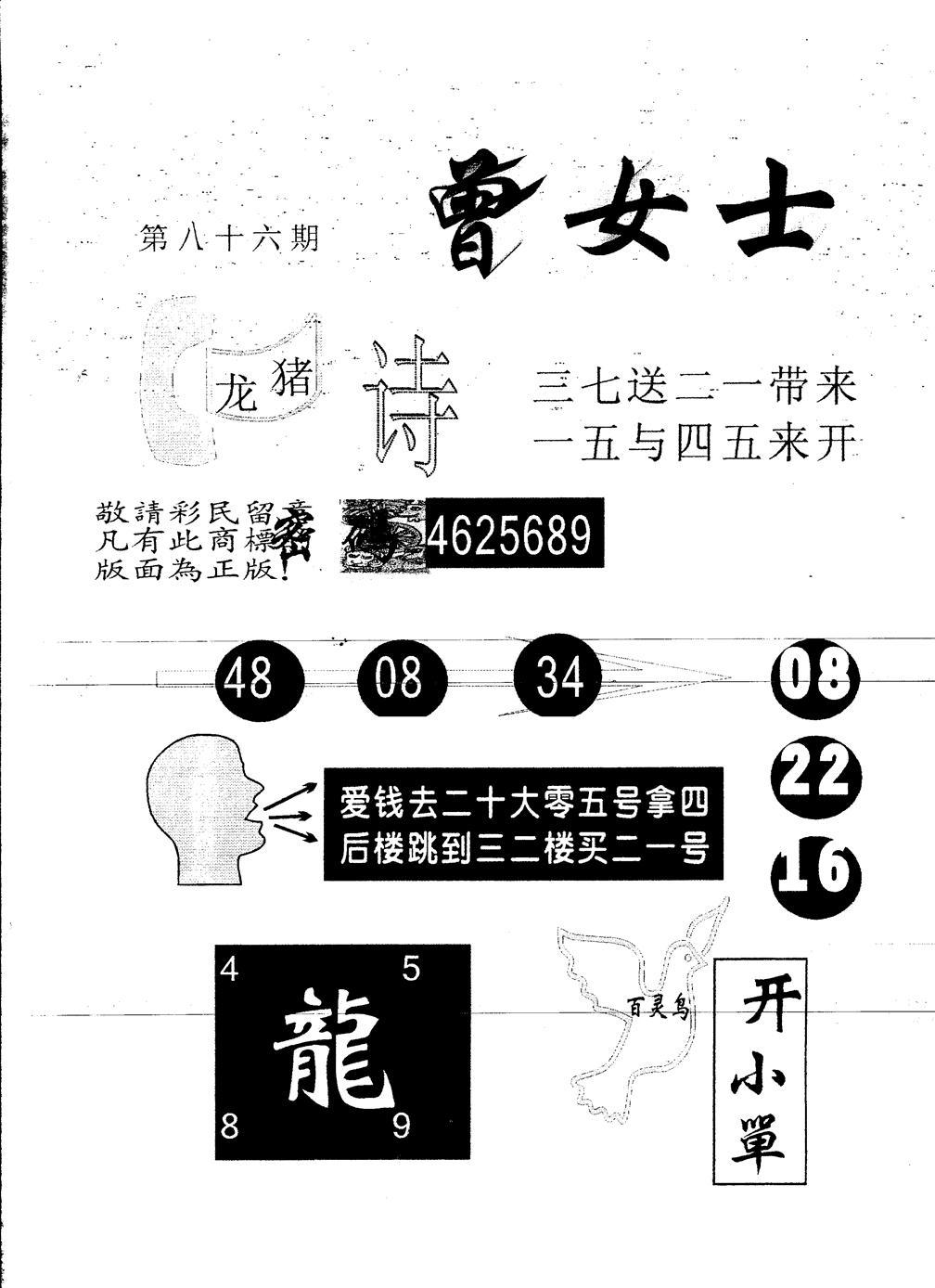 086期另版曾女士百灵鸟(黑白)