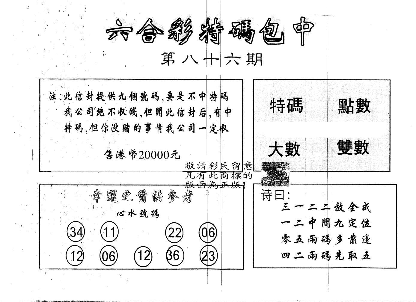 086期另版2000包中特(黑白)
