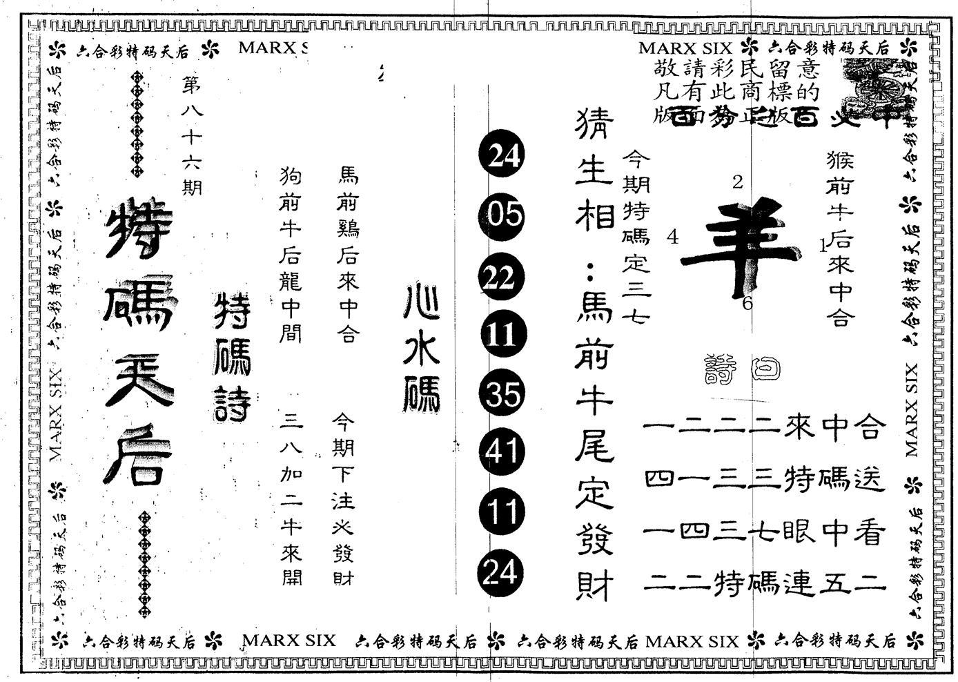 086期另版特码天后(黑白)