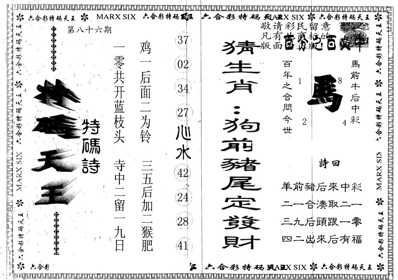 086期另版特码天王(黑白)