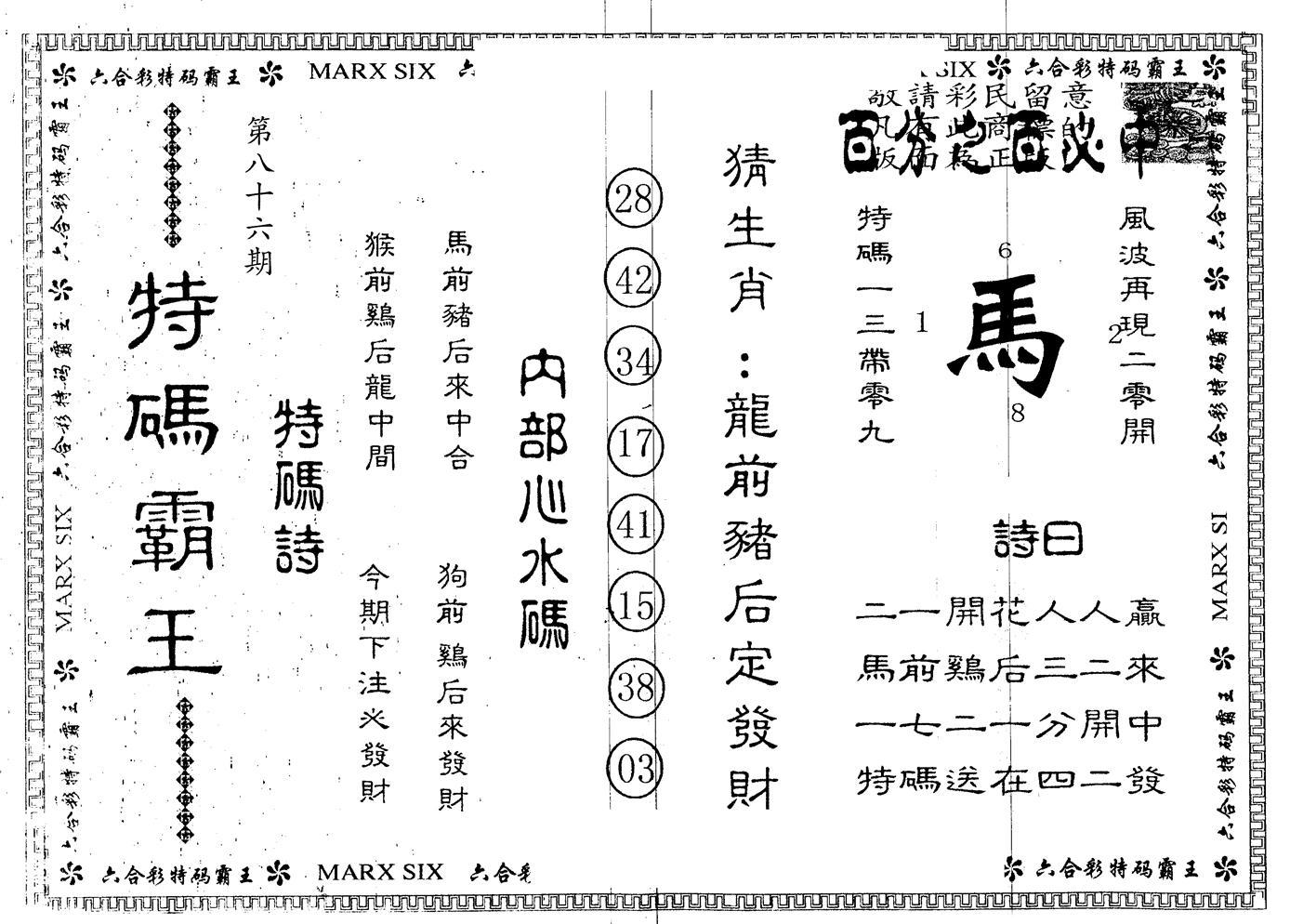 086期另版特码霸王(黑白)