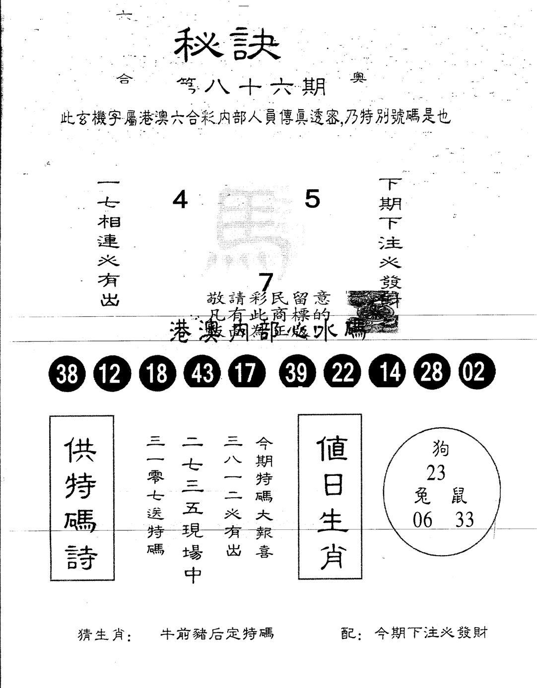 086期另版秘诀(黑白)