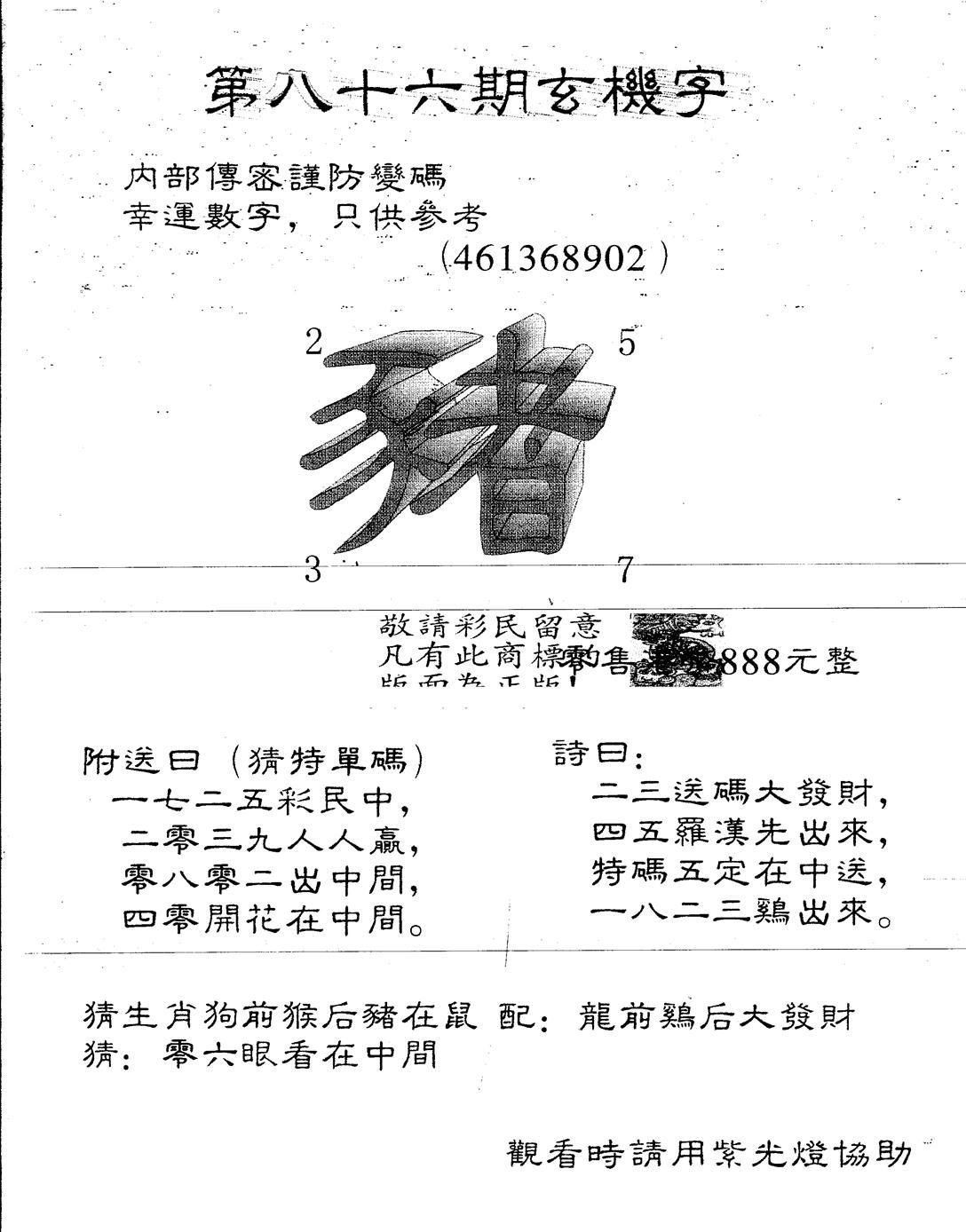086期另版888玄机字(黑白)
