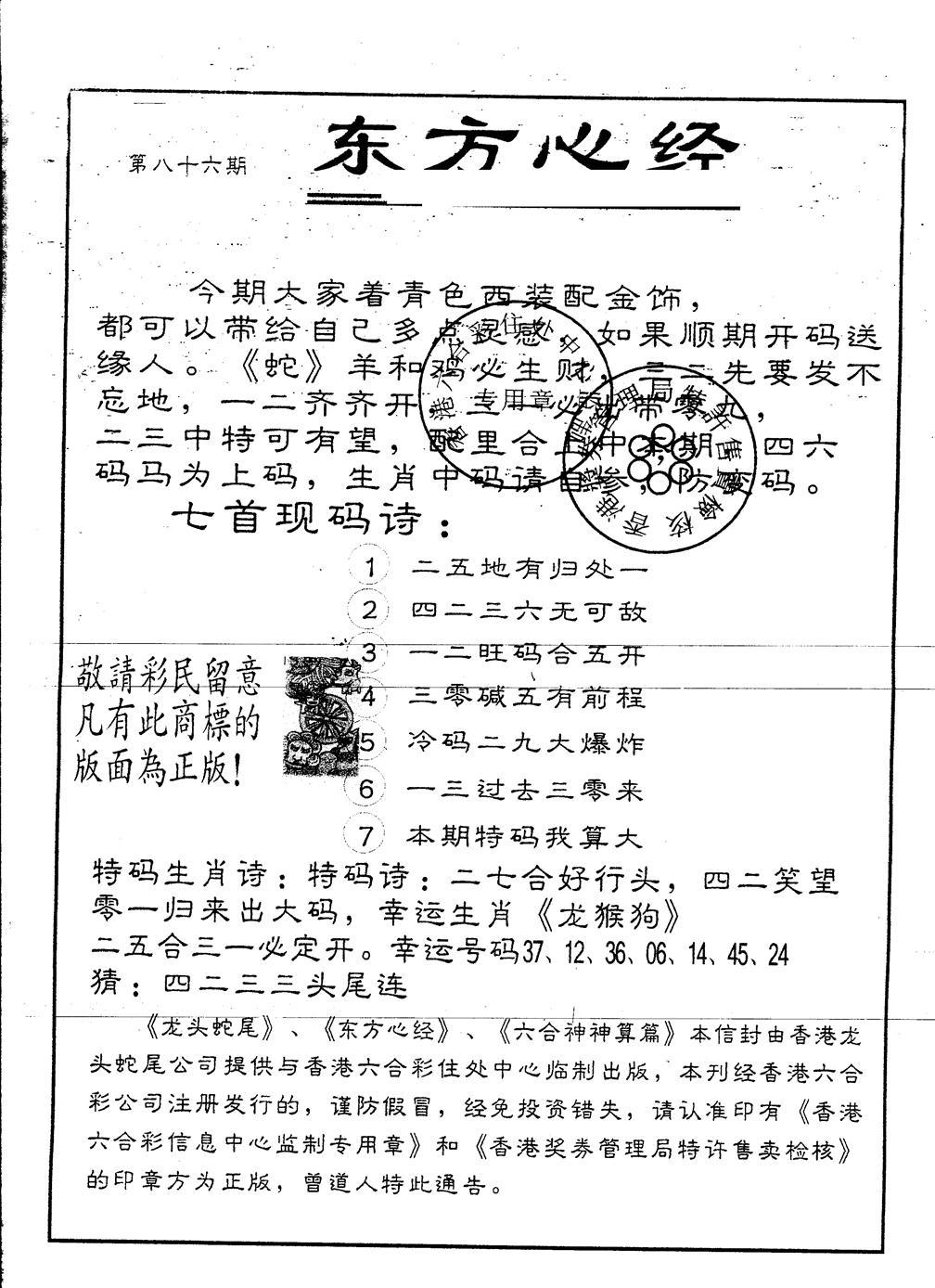 086期另版东方心经(黑白)