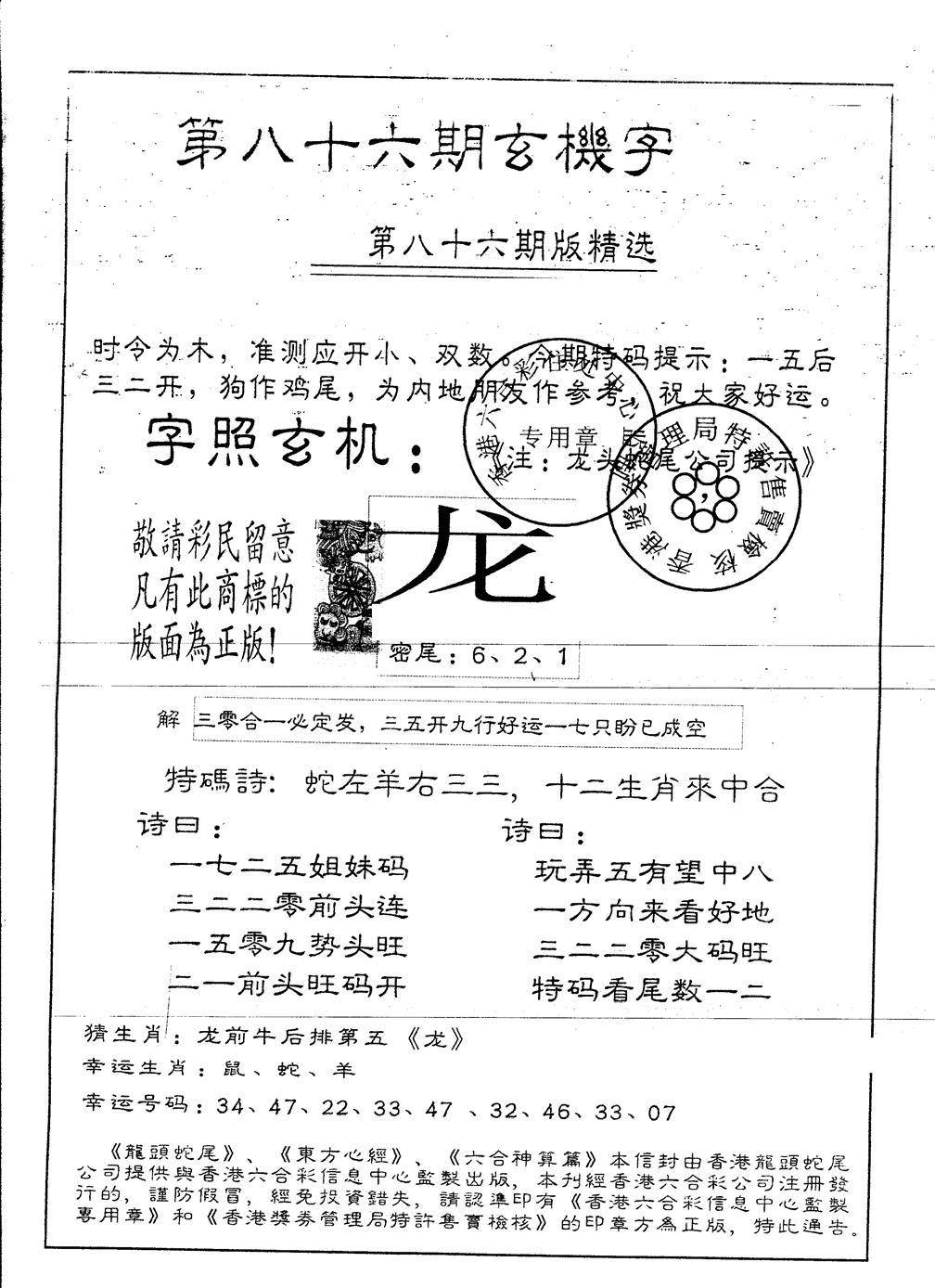 086期另版加印玄机字(黑白)