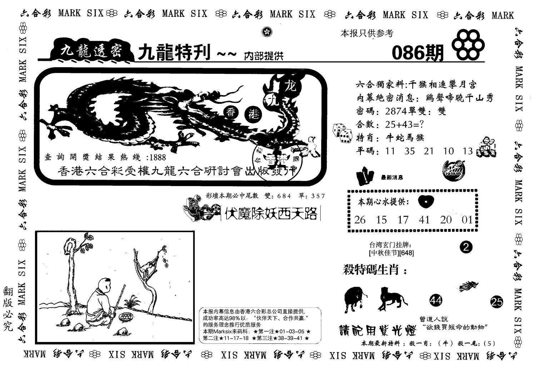 086期九龙特新刊(黑白)