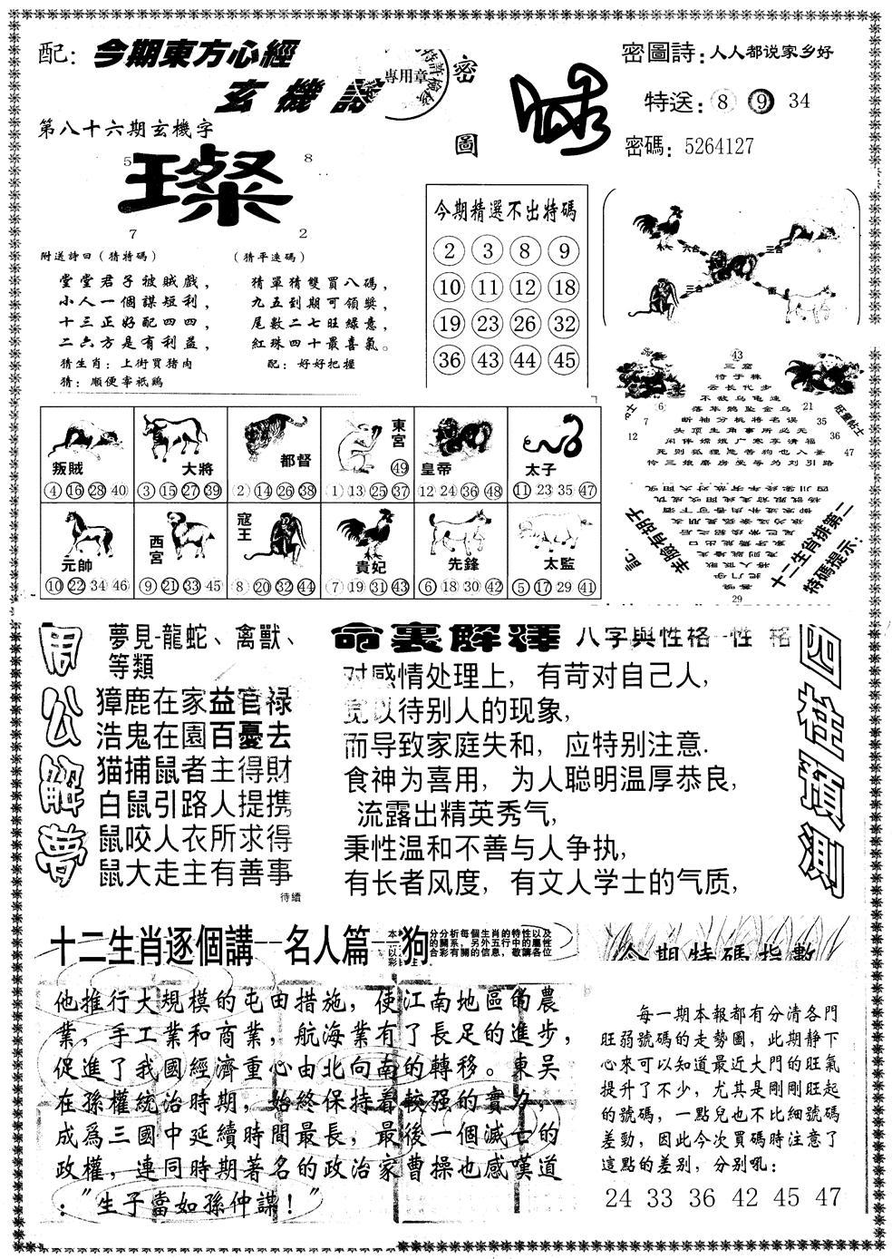 086期另版东方心经B(黑白)