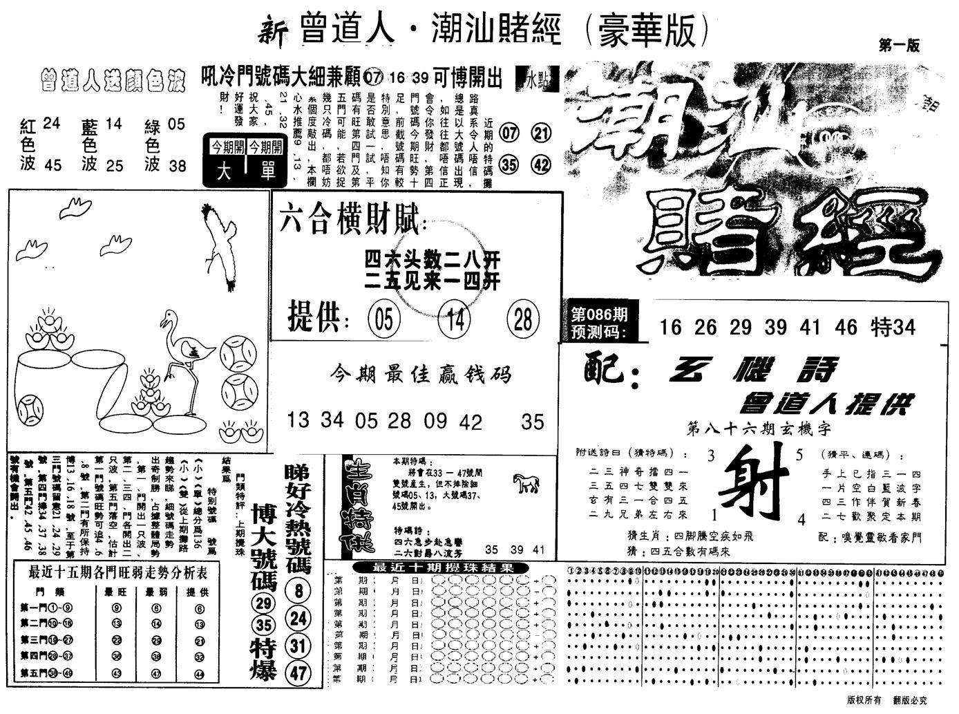 086期另版潮汕赌经濠华版A(黑白)