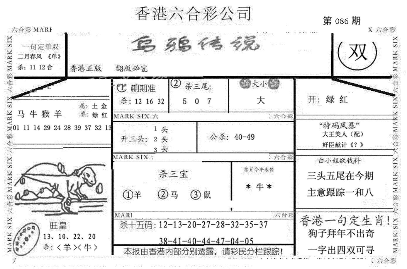 086期乌鸦传说(黑白)