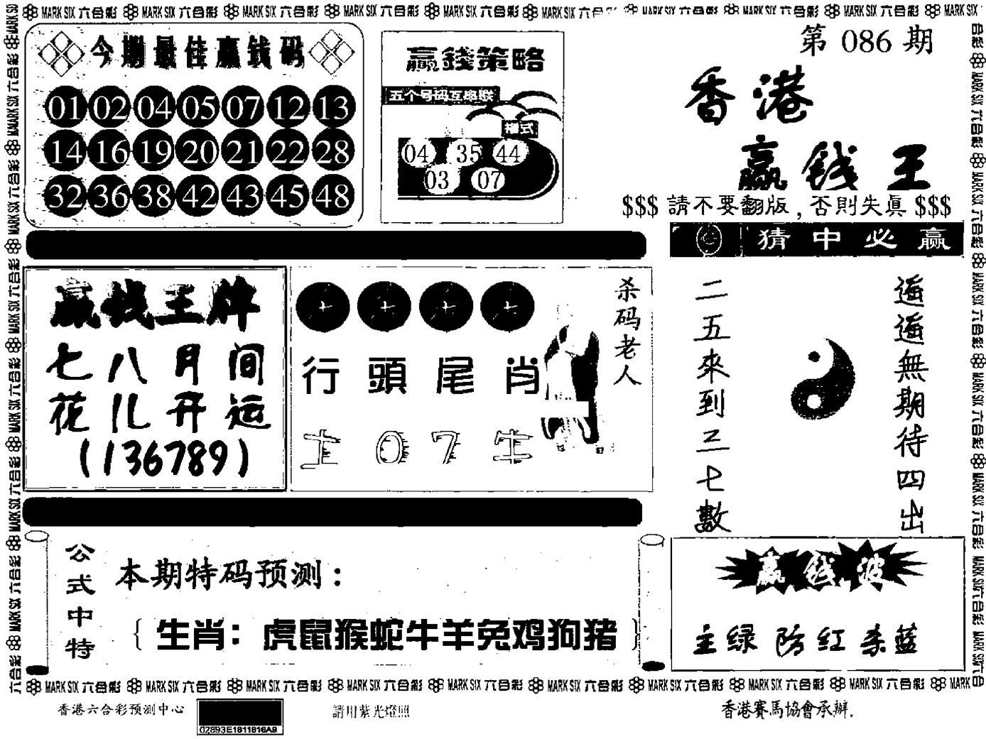 086期九龙赢钱料(黑白)