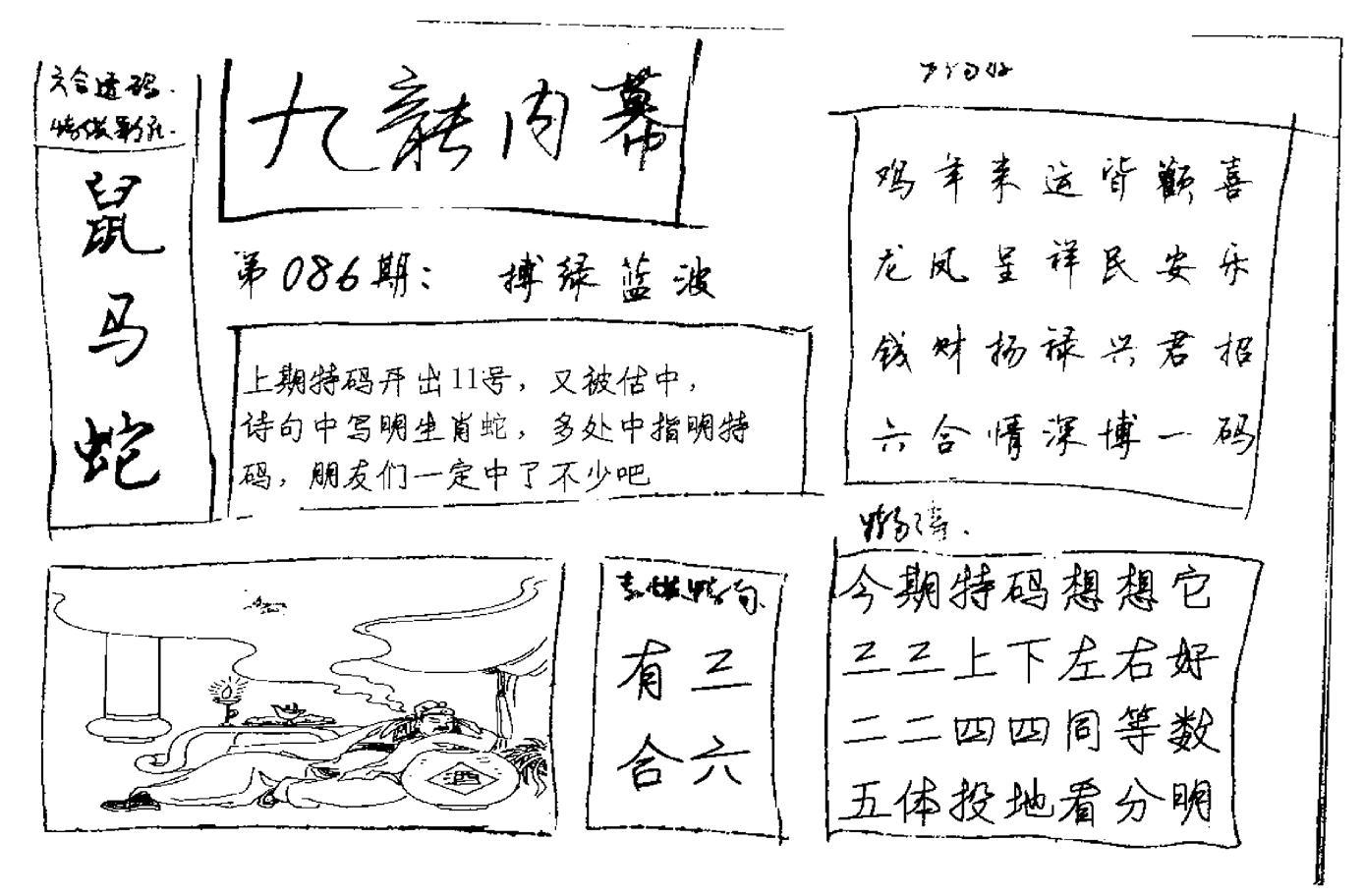 086期九龙内幕手写(黑白)