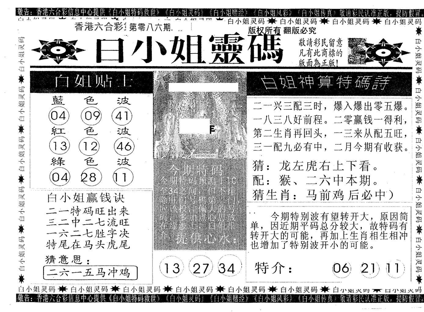 086期白姐灵码(黑白)