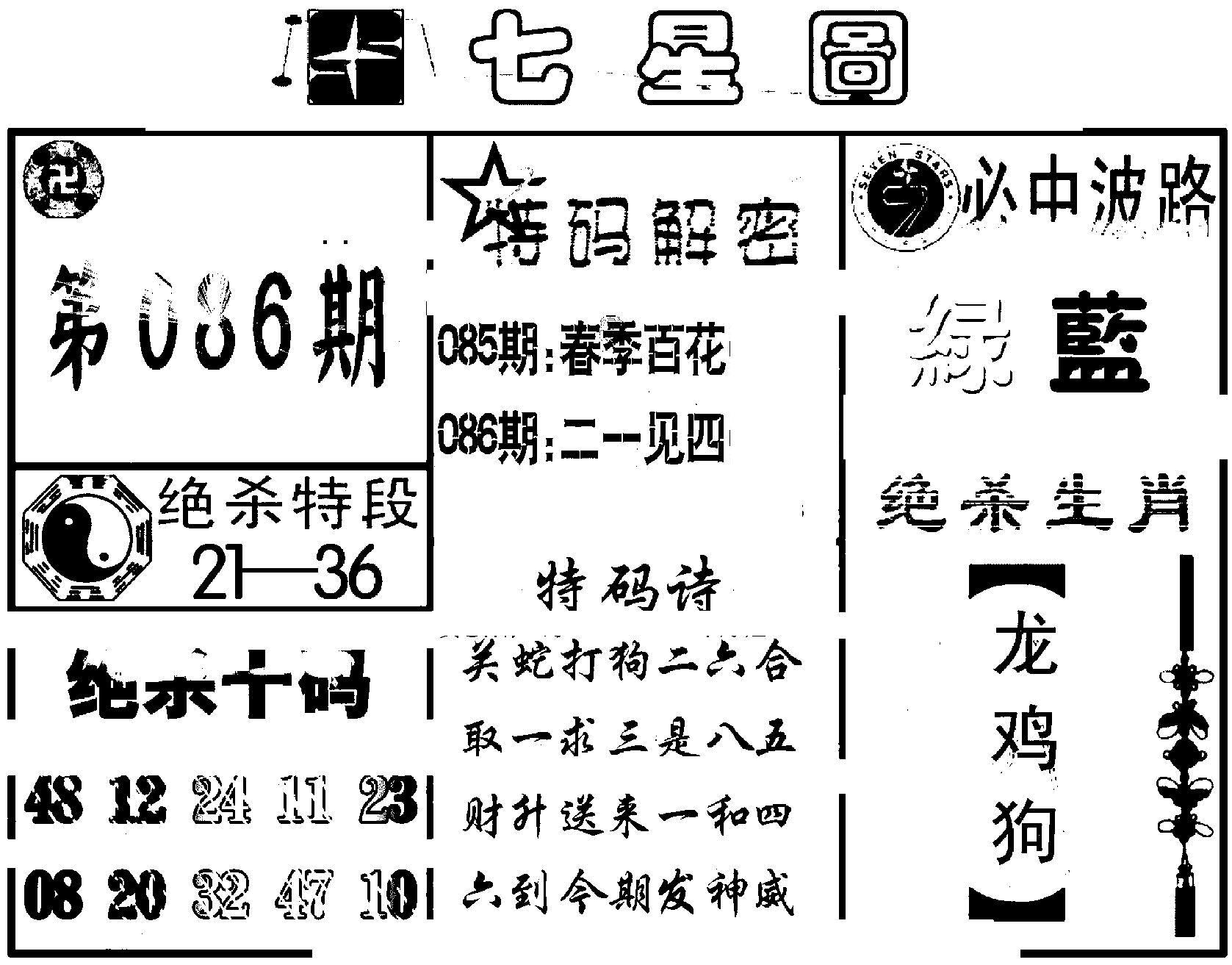 086期七星图(黑白)