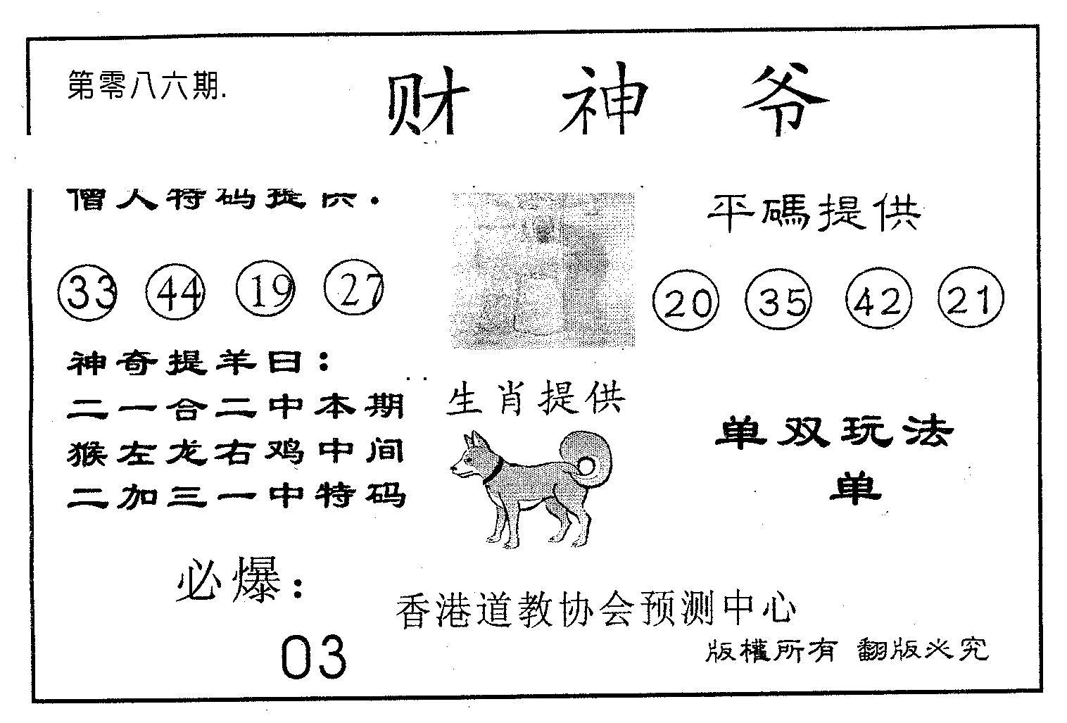 086期财神爷(黑白)
