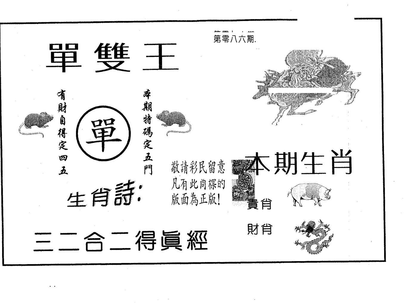 086期单双王A(黑白)