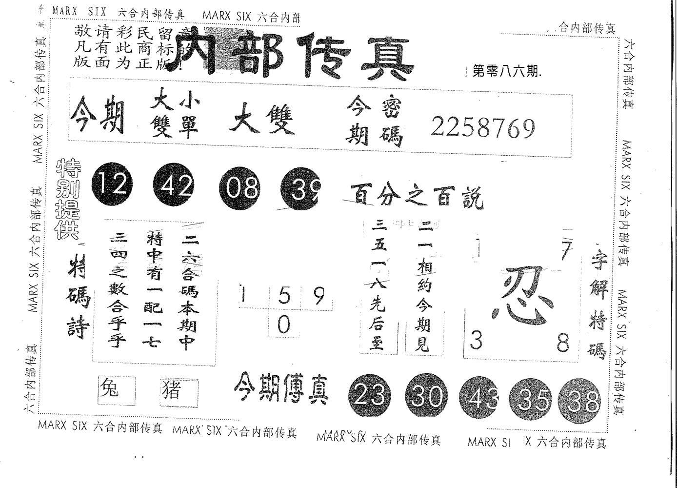 086期内部特码(黑白)