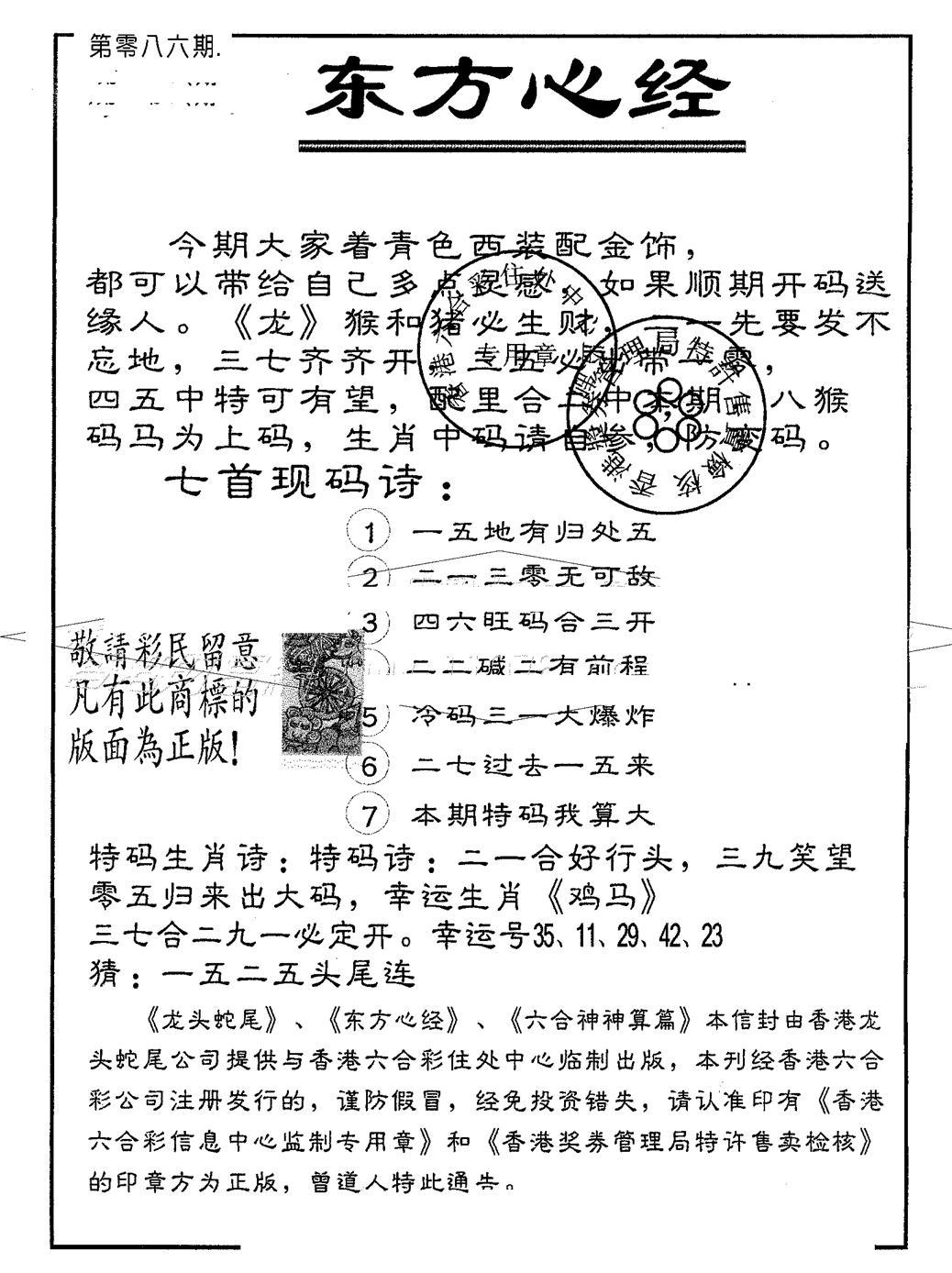 086期东方心经A(黑白)