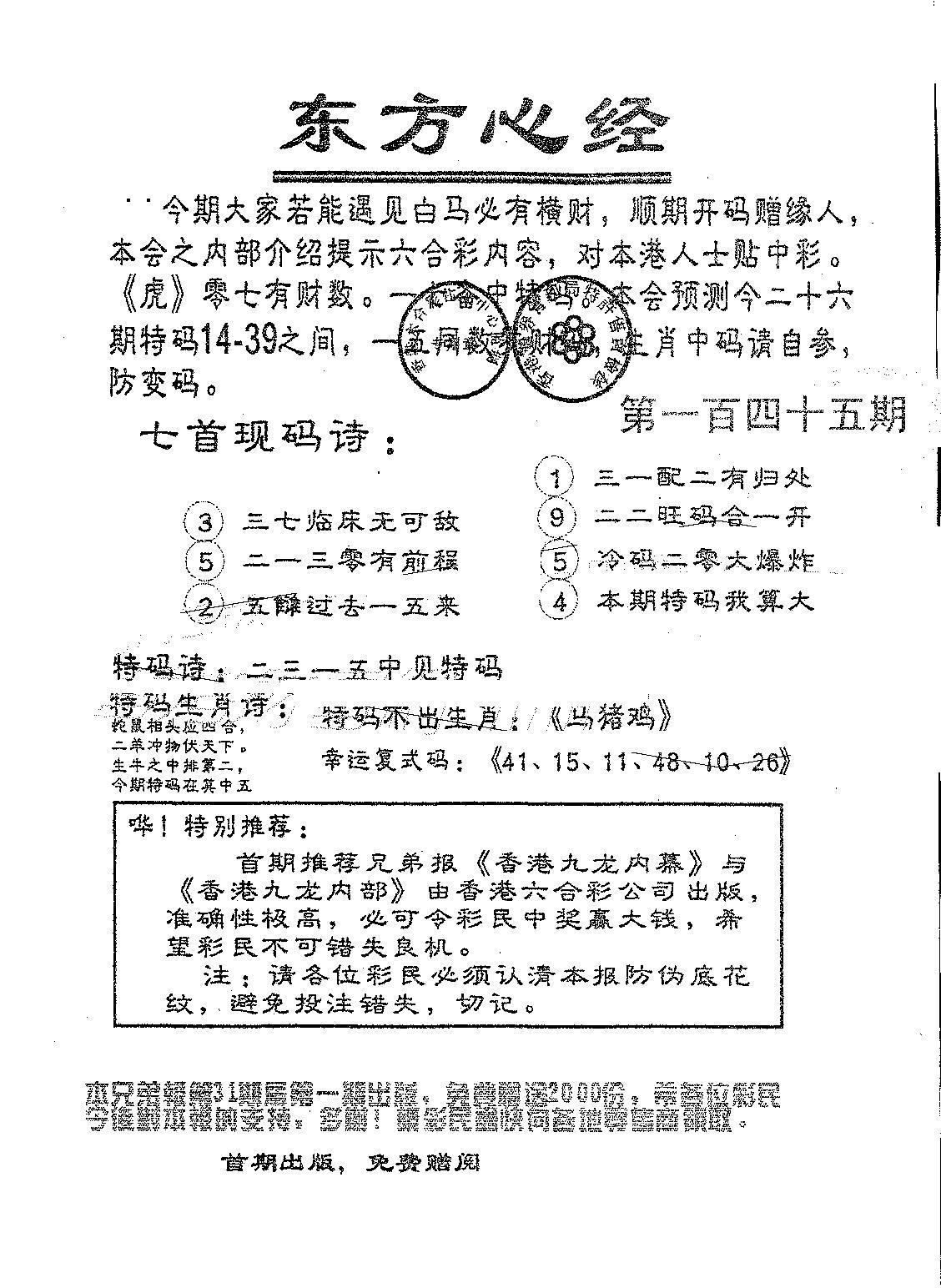 086期东方心经B(黑白)