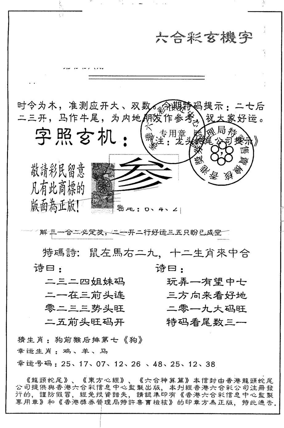 086期蛇尾A(黑白)
