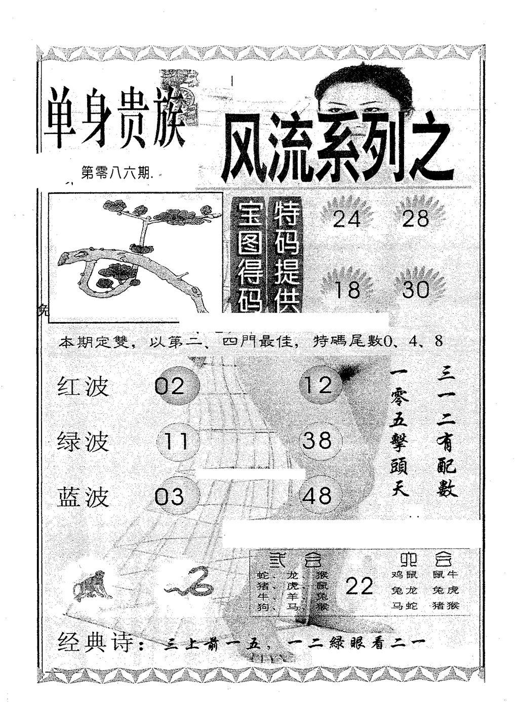 086期风流系列-5(黑白)