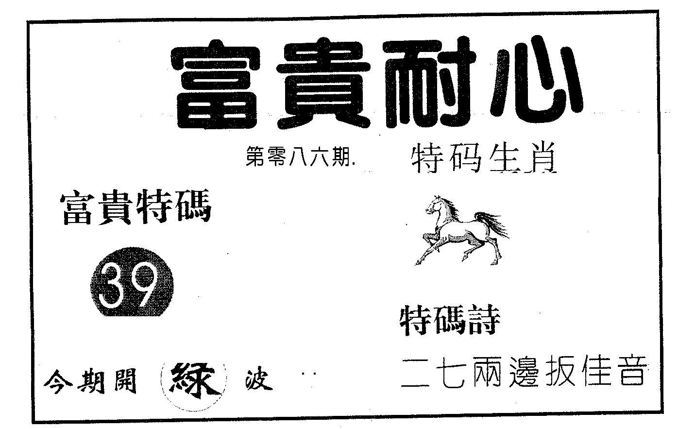 086期富贵耐心(黑白)