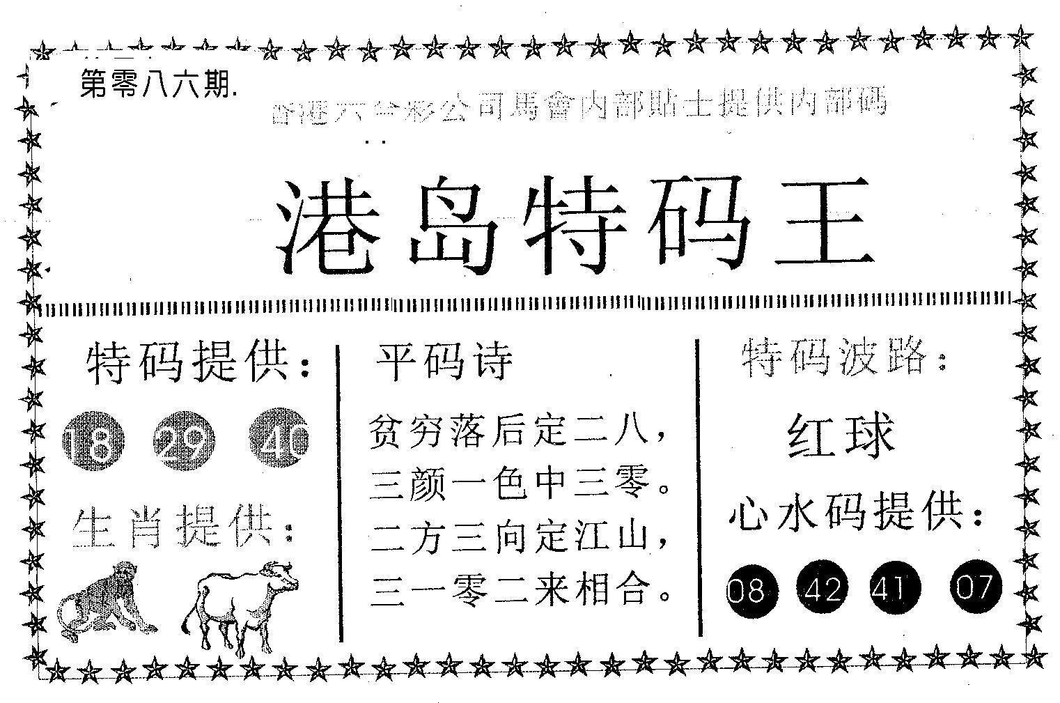 086期港岛特码王(黑白)