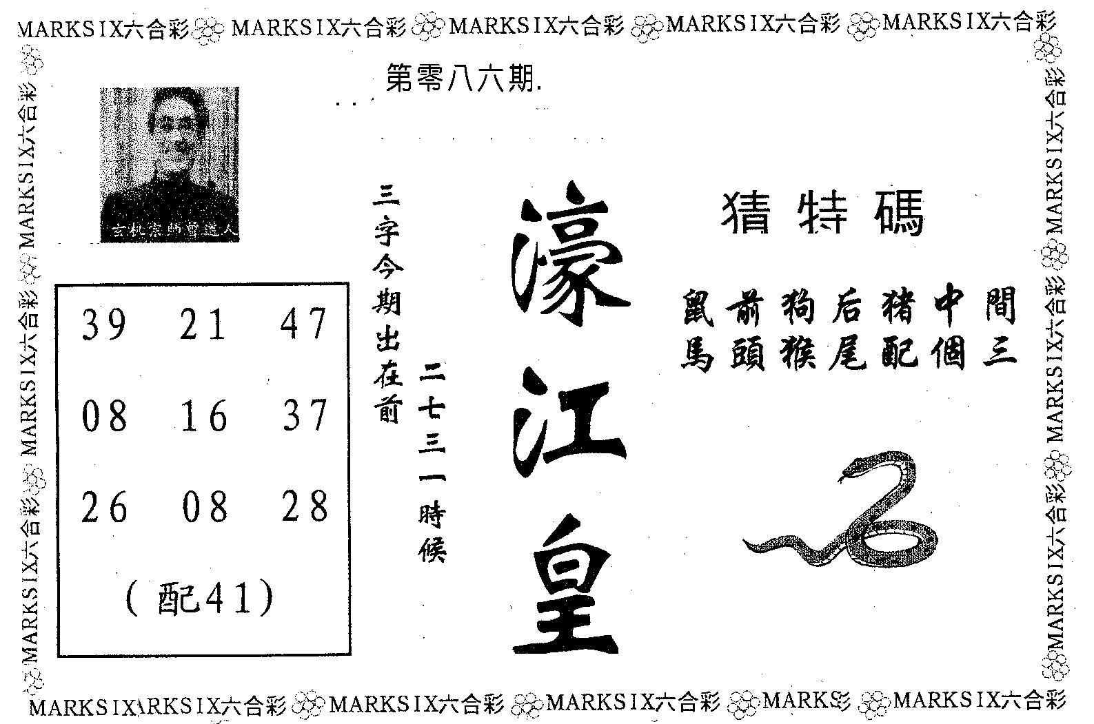 086期濠江皇(黑白)