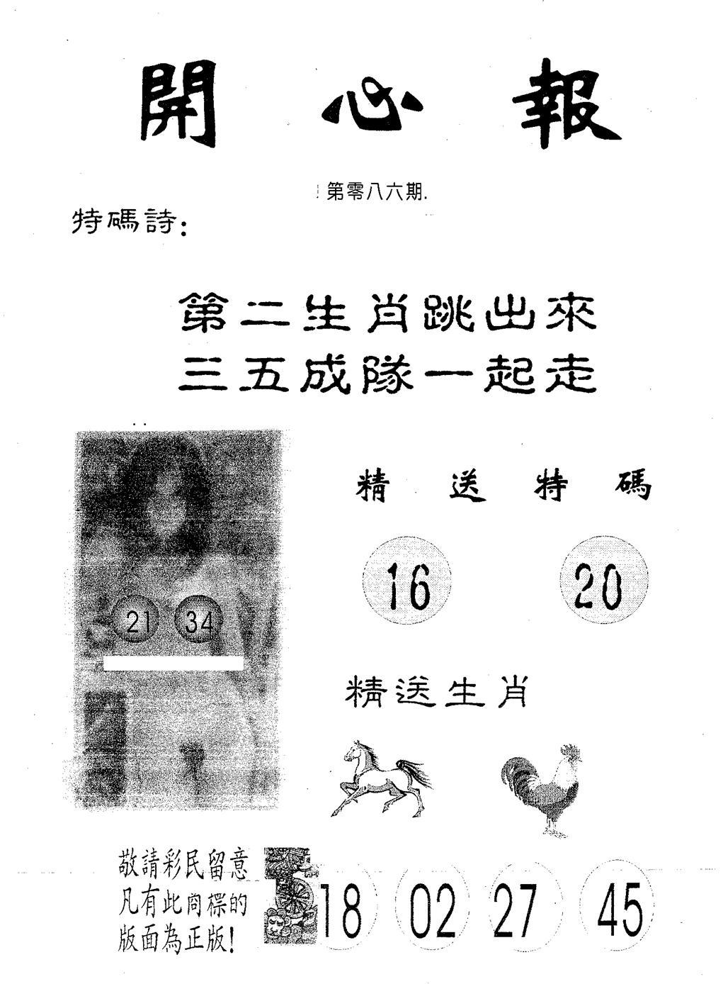 086期开心报(黑白)