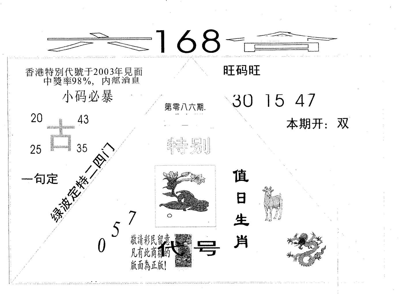 086期六合168(黑白)