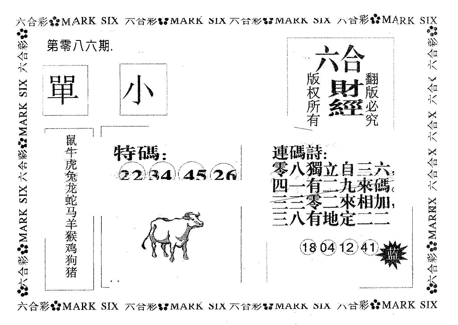 086期六合财经(黑白)