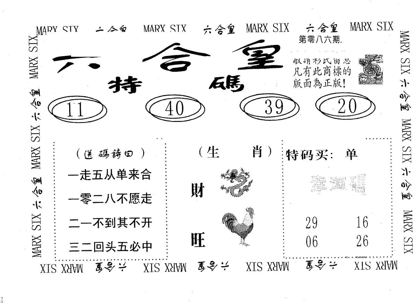 086期六合皇(黑白)