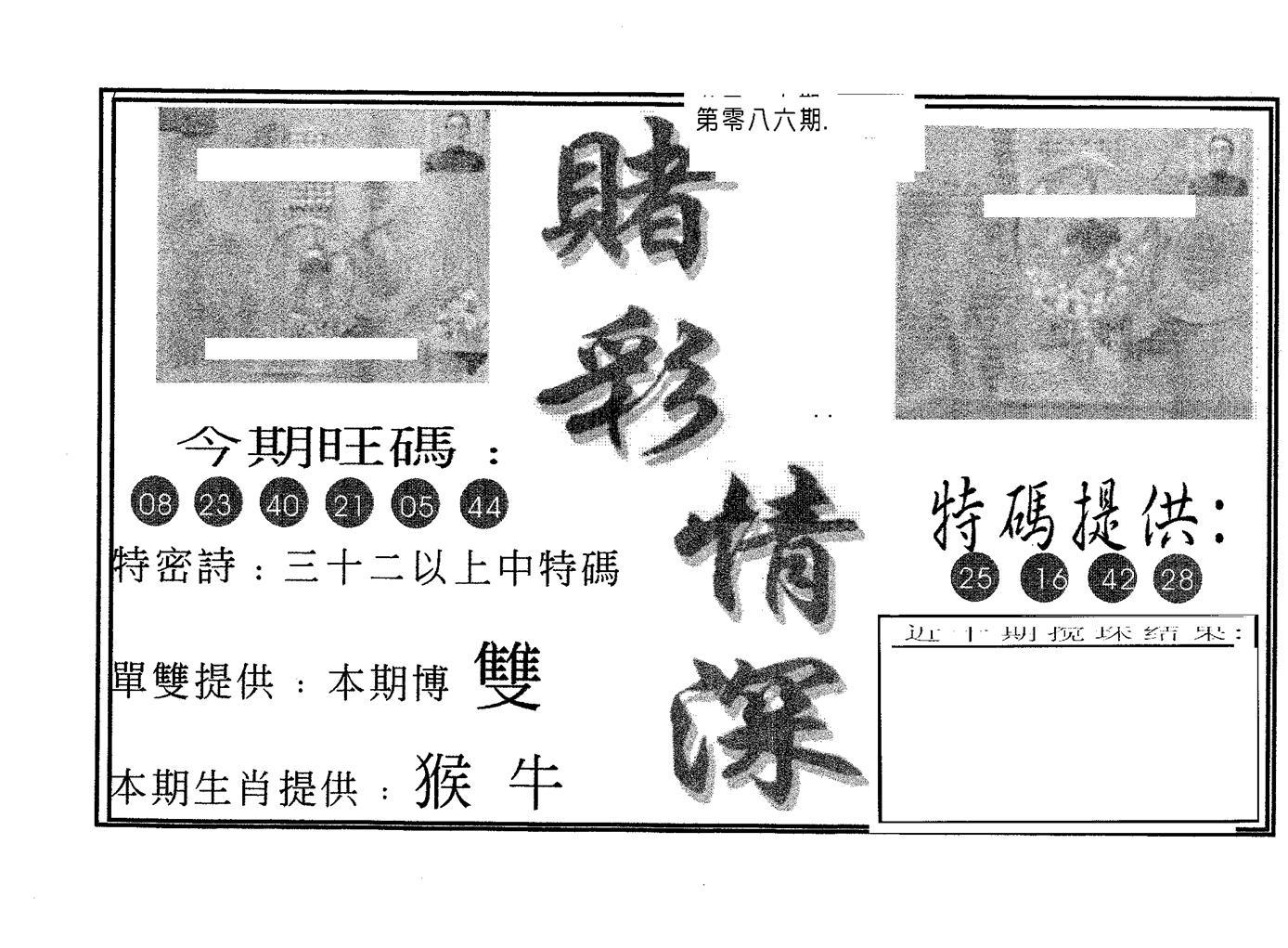 086期赌彩情深A(黑白)