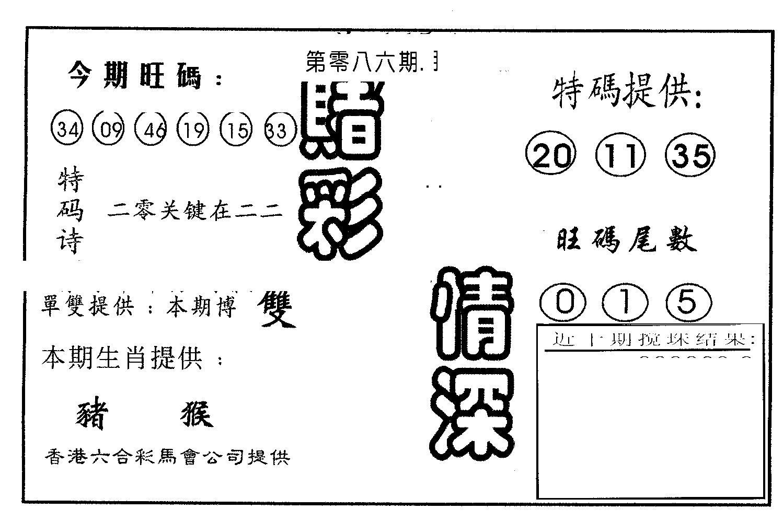 086期赌彩情深B(黑白)