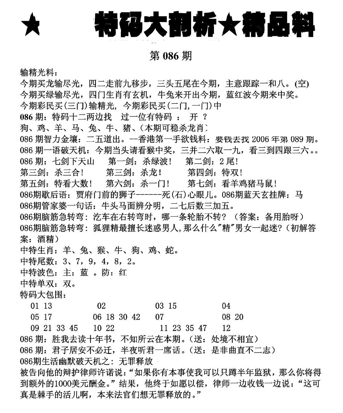 086期特码大剖析(黑白)