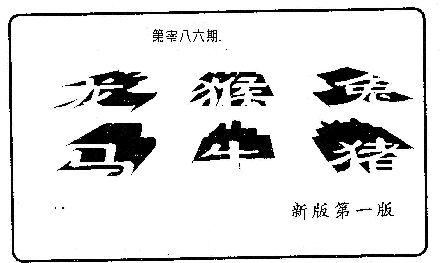 086期六肖中特(黑白)