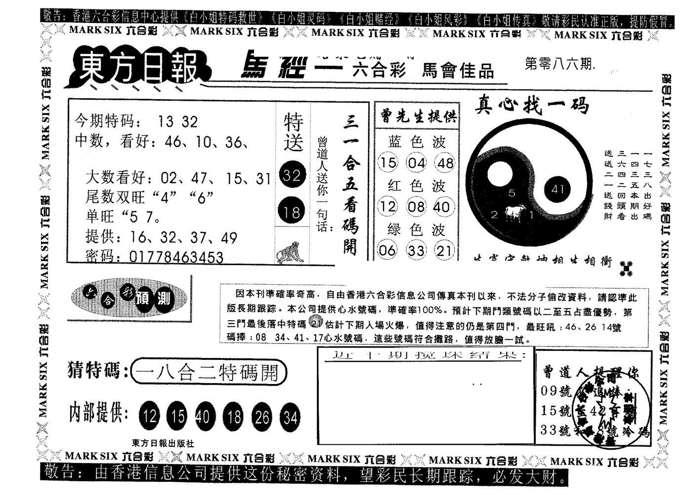 086期东方日报B(黑白)