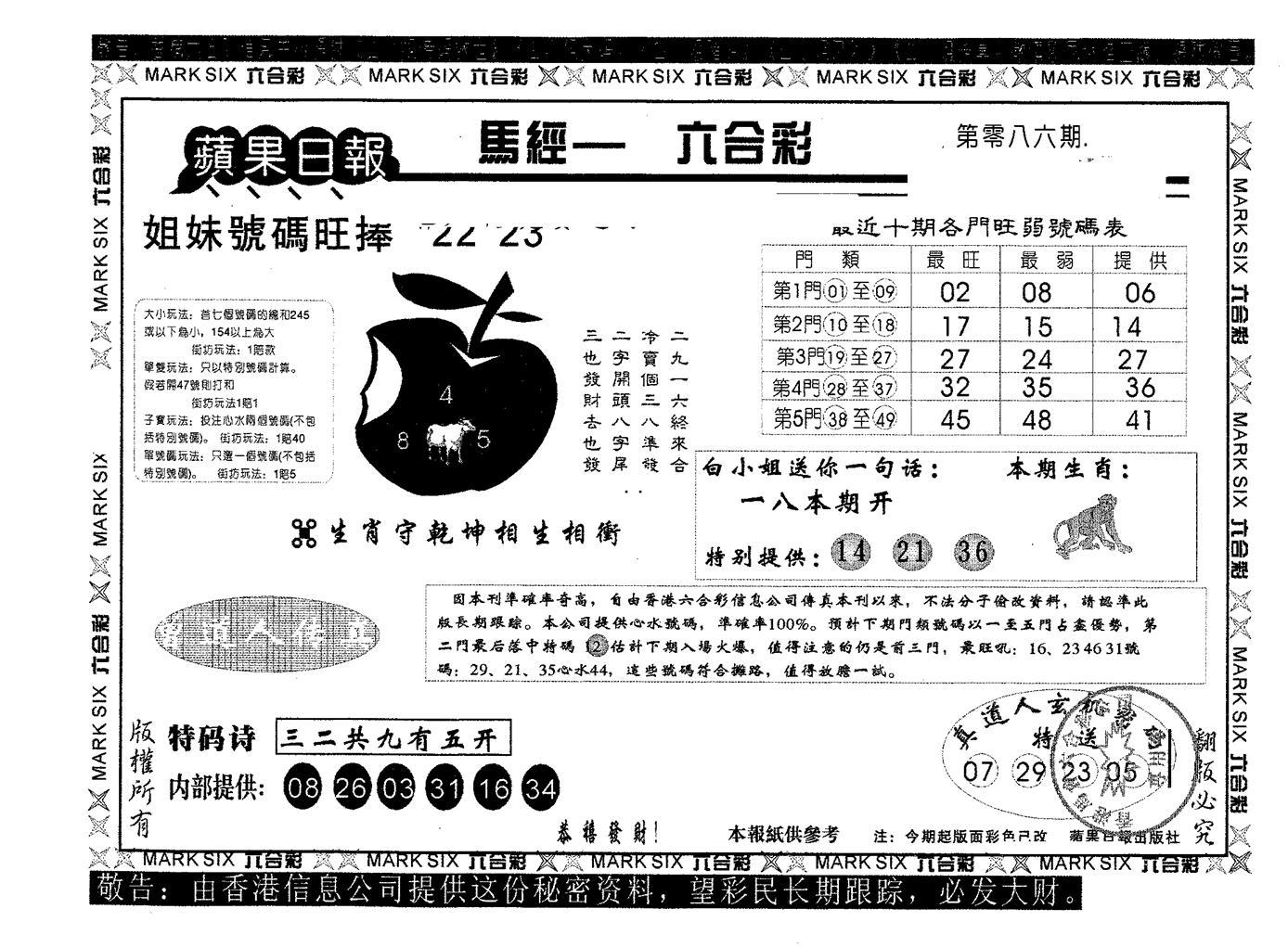 086期苹果日报A(黑白)
